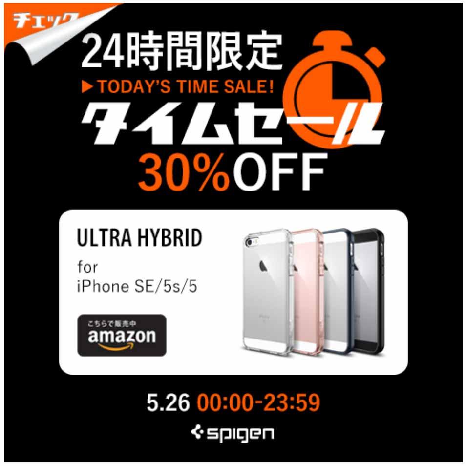 Spigen、iPhone SE向けケース「ウルトラ・ハイブリッド」を30%オフで販売中(5月26日タイムセール)