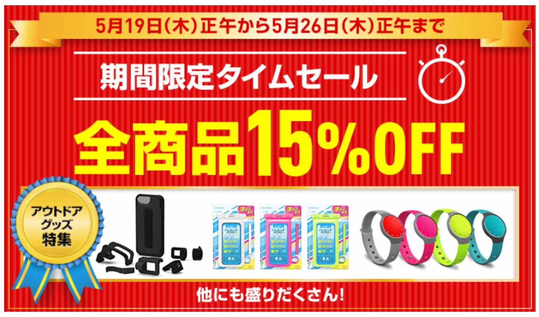 SoftBank SELECTION、「全商品15%OFF!アウトドアにおすすめ!スマホアクセサリータイムセール」実施中(5月26日正午まで)