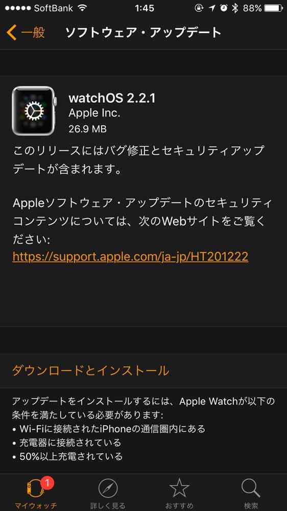 Apple、Apple Watch向けに「watchOS 2.2.1」リリース – バグの修正とセキュリティアップデート