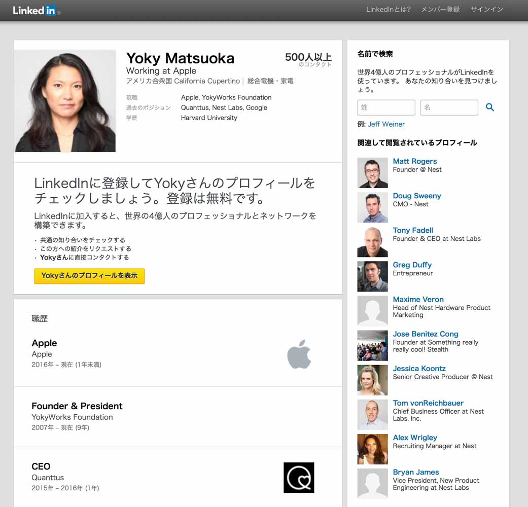 Apple、ヘルスケア部門幹部にロボット工学の専門家である松岡陽子氏を採用