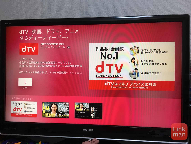 NTTドコモ、「Apple TV(第4世代)」のtvOS向けに「dTV」アプリをリリース
