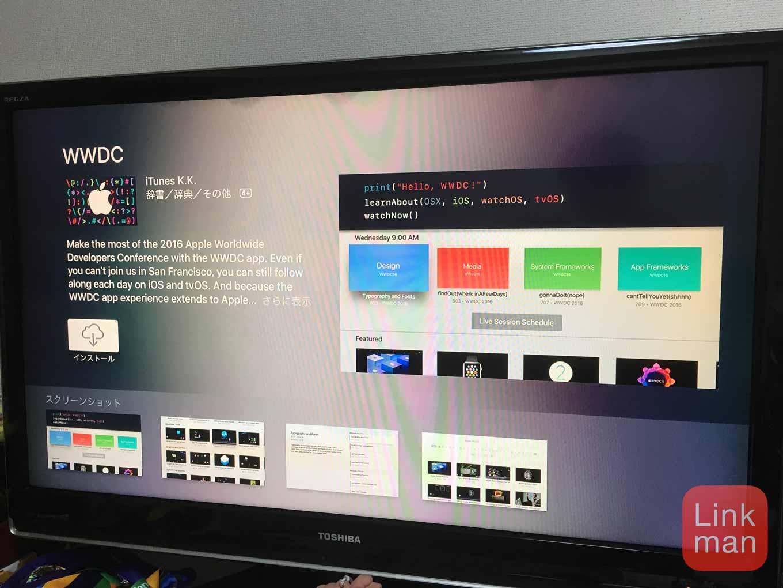 Apple、tvOS向けにWWDCのセッションなどを視聴できるアプリ「WWDC」をリリース
