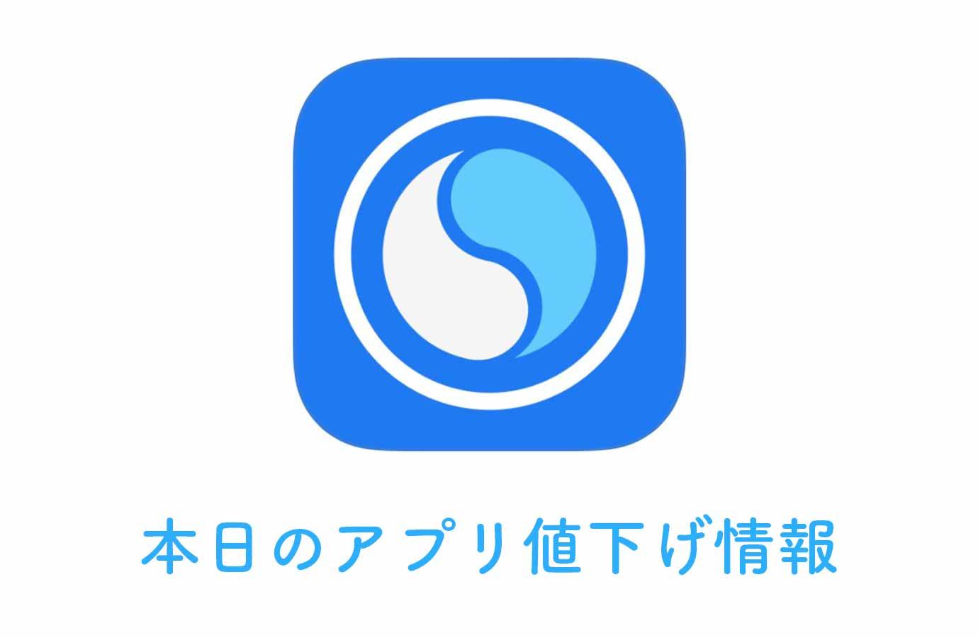 アプリ値下げ情報2016/6/13