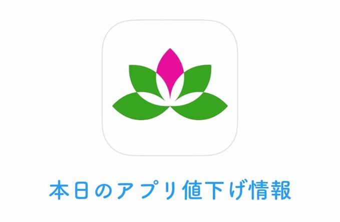 480円 → 無料!自宅でヨガが手軽にできる「Yoga Studio」など【6/17版】アプリ値下げ情報