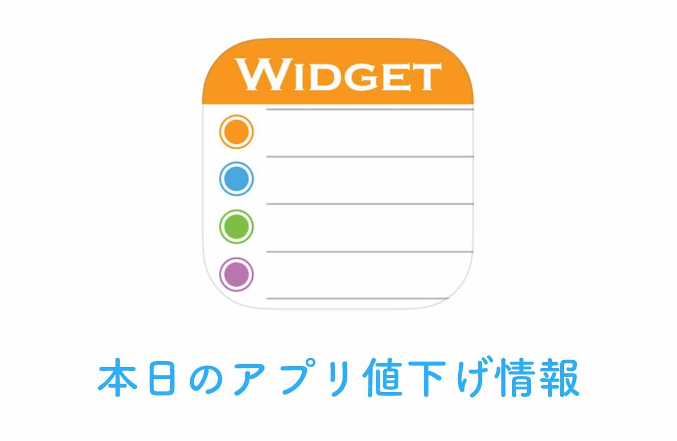 240円 → 無料!通知センターでも確認ができるリマインダーアプリ「Reminders Widget」など【6/18版】アプリ値下げ情報