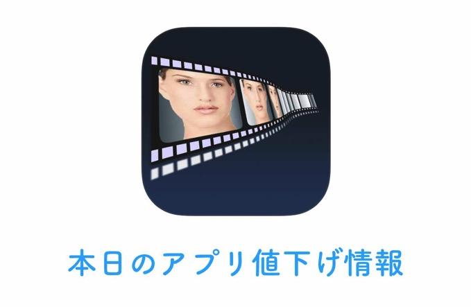 480円 → 無料!顔写真を取り込むだけでモーフィング動画がつくれる「Face Story」など【6/19版】アプリ値下げ情報