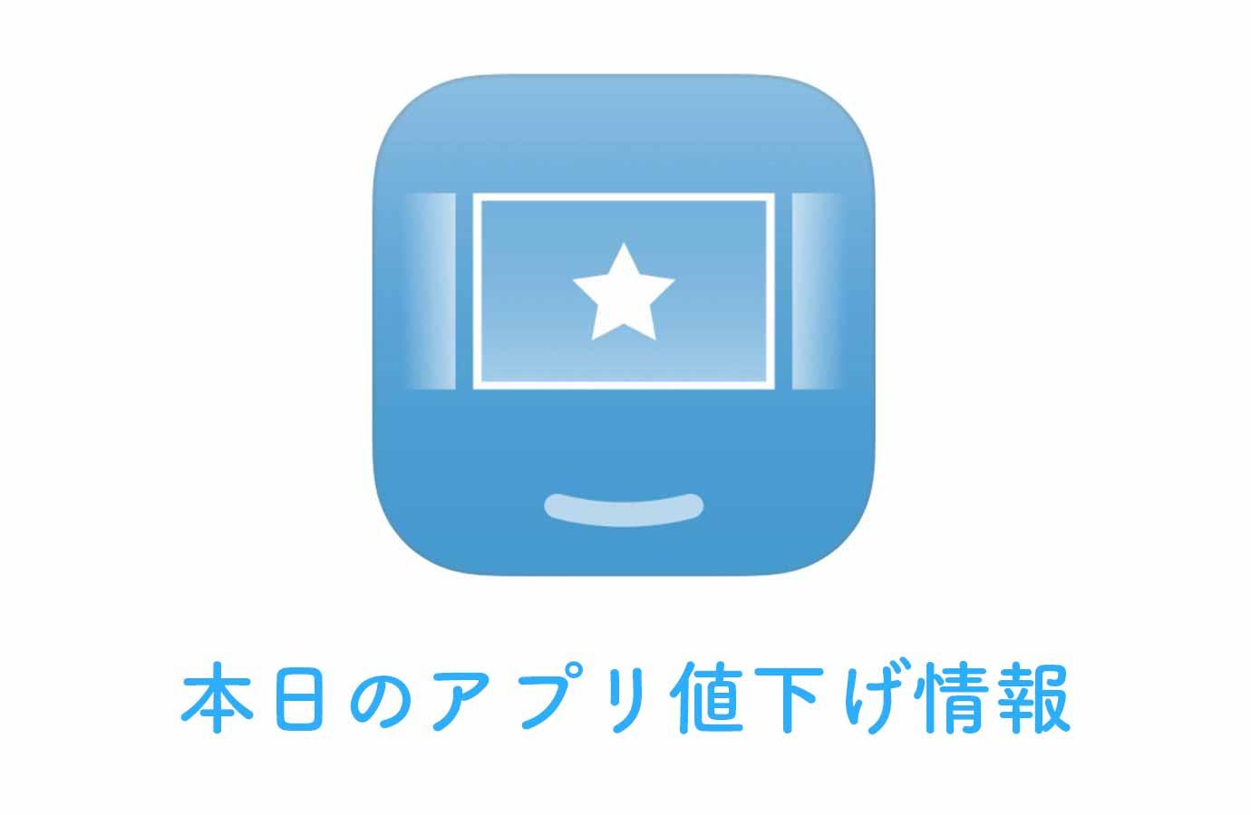 120円→無料!通知センターに写真を貼付けられる「写真ウィジェット」など【6/30版】アプリ値下げ情報