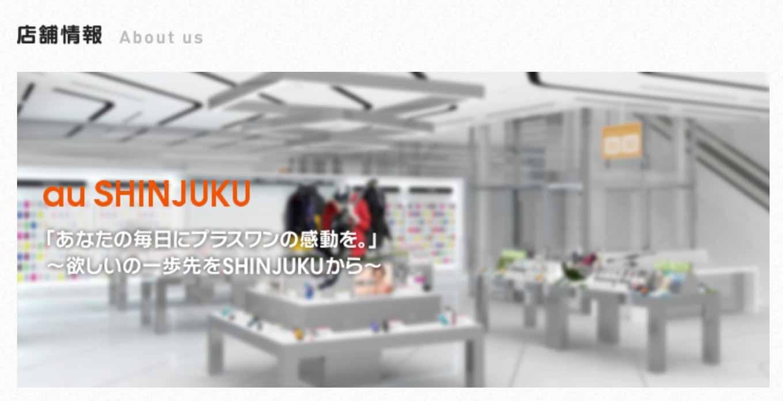 au SHINJUKU、iPhoneとiPadの店頭修理受付を開始