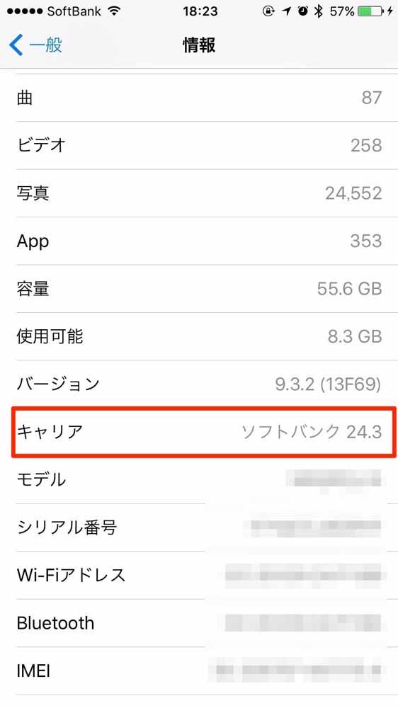 ソフトバンク、iPhone向けに「キャリア設定アップデート24.3」リリース