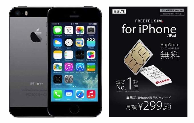 FREETEL、「iPhone 5s 16GB docomo版(スペースグレー)」の中古をSIMセットで32,800円で販売中
