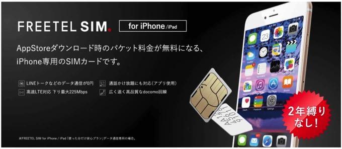 Freeteliphone5s1