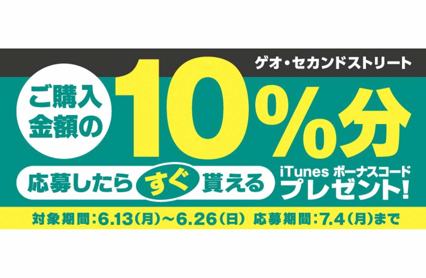 ゲオ・セカンドストリート、3,000円以上のiTunes Card購入で10%分のiTunesコードがもらえるキャンペーン実施中(6/26まで)