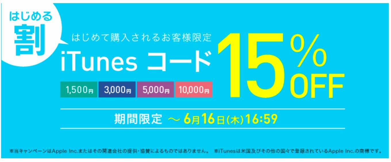au Online Shop、初回購入者限定でiTunesコードが15%オフになるキャンペーンを実施中(2016年6月16日16:59まで)