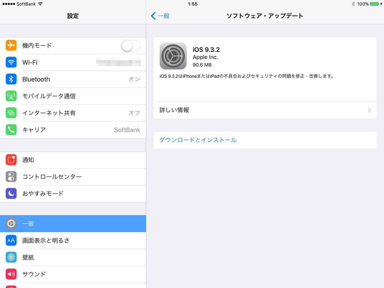 Apple、「9.7インチ iPad Pro」向けに「iOS 9.3.2 (Build 13F72)」リリース – 文鎮化する問題が解決