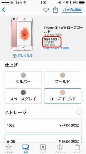 「iPhone SE」の出荷予定日がやっと「3-5営業日」まで短縮