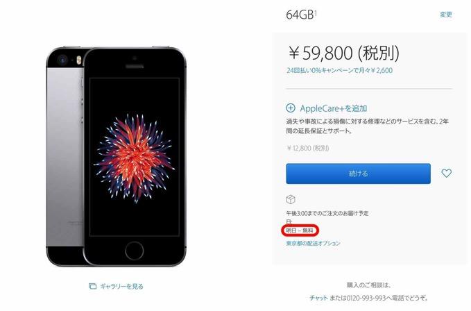 「iPhone SE」の出荷予定日が「明日(在庫あり)」に短縮