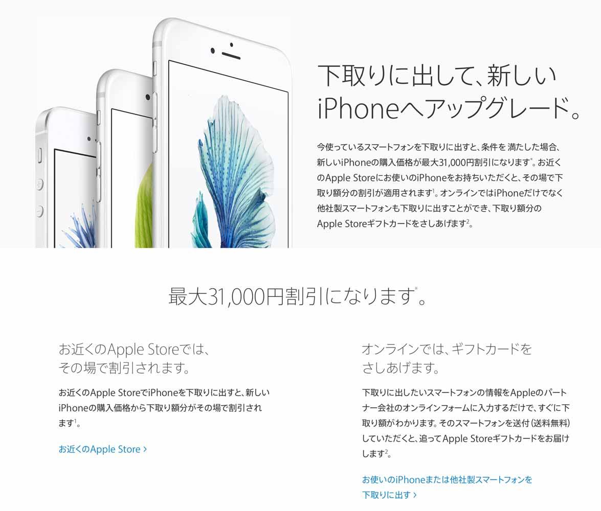 Apple Japan、「iPhone下取りキャンペーン」の下取り額を値下げ – 最大32,000円から最大31,000円に