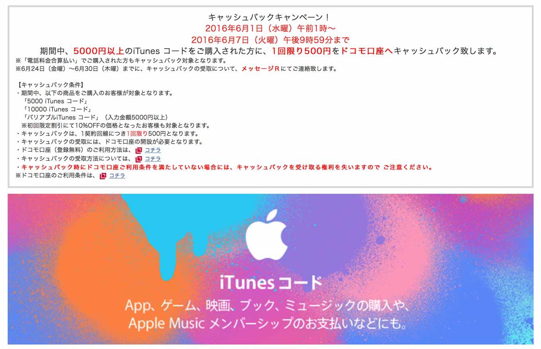 ドコモオンラインショップ、5000円以上のiTunesコード購入で、1回限り500円をドコモ口座へキャッシュバックキャンペーン実施中(6月7日21:59まで)