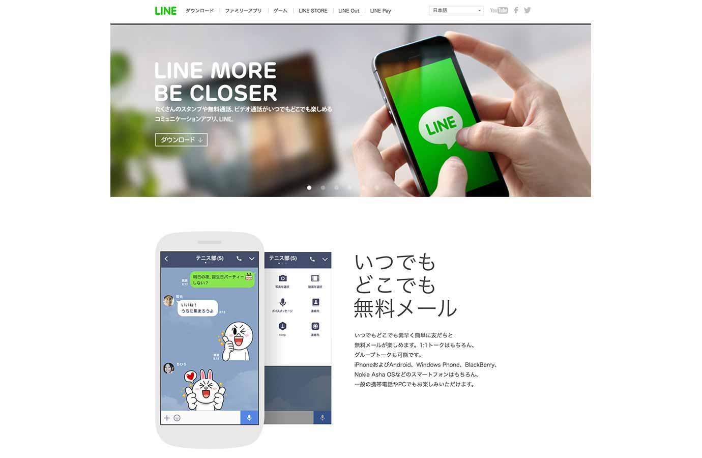 東証、LINEの株式上場を承認、上場予定日は7月15日- 時価総額は6,000億円超え
