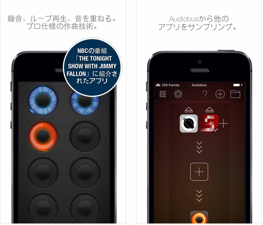 480円 → 無料!多重録音が簡単にできる音楽アプリ「Loopy HD」など【6月4日版】アプリ値下げ情報
