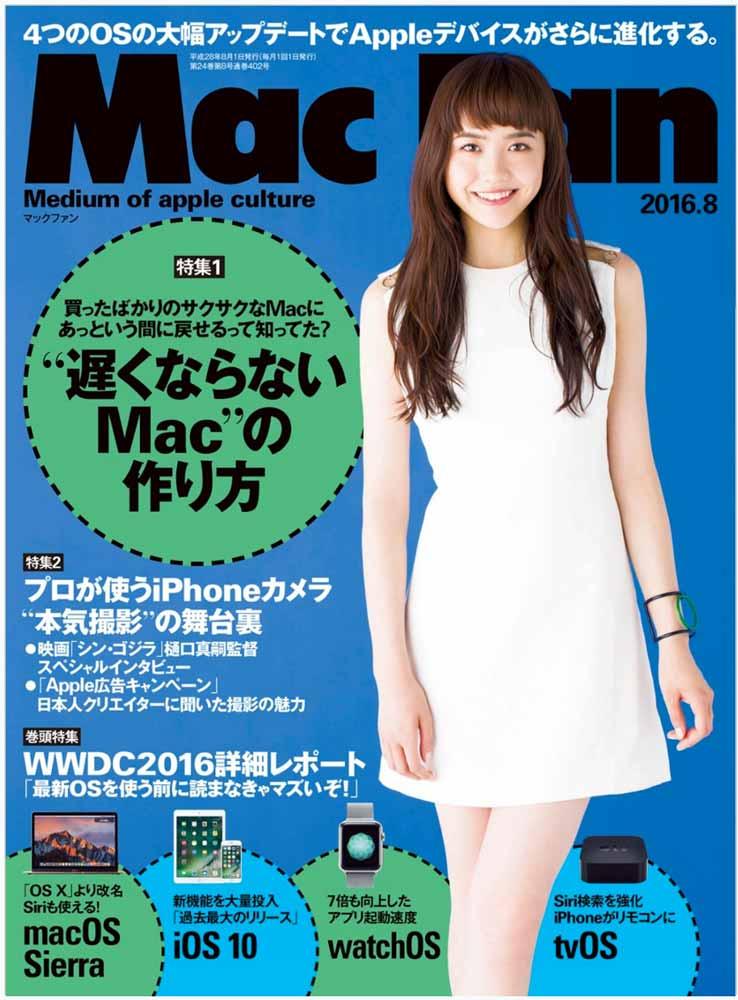 「Mac Fan 2016年8月号」が発売中、表紙はモデルの松井愛莉さん
