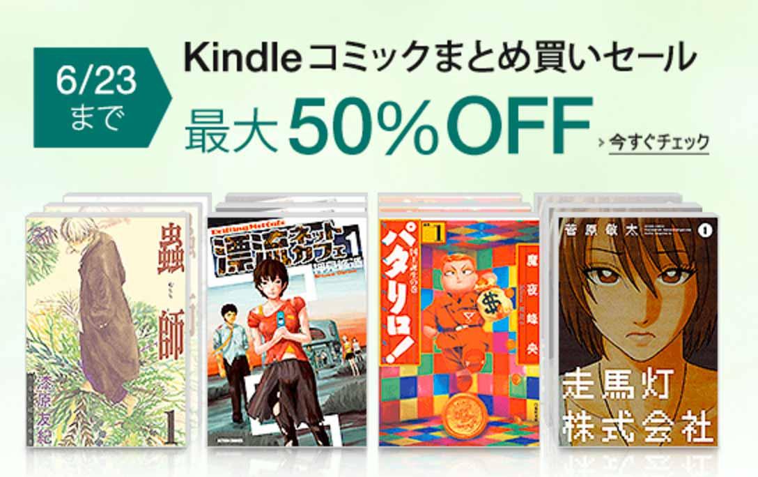 【最大50%オフ】Kindleストア、「Kindleコミックまとめ買いセール」実施中(6/23まで)