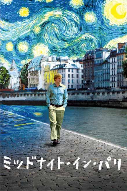 Apple、「今週の映画」として「ミッドナイト・イン・パリ」をピックアップ