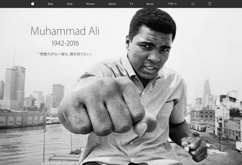 Apple Japanも公式サイトのトップページでモハメド・アリ氏を追悼