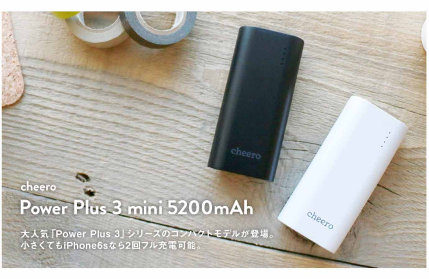 cheero、「cheero Power Plus 3 mini 5200mAh」の販売を開始