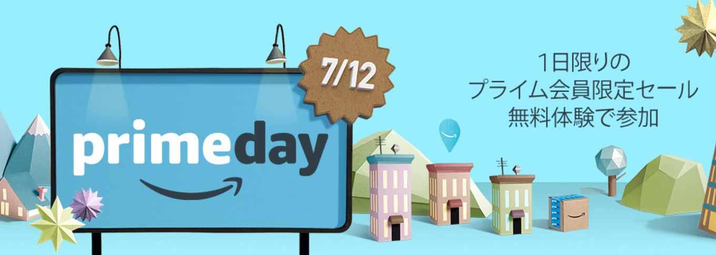 今年も開催!Amazon、1日限りのプライム会員限定セール「Prime Day」を7月12日に開催