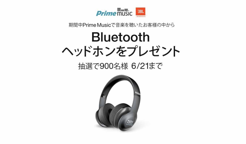 Amazon、Prime Music利用で抽選で900名にJBL Bluetoothヘッドホンが当たるキャンペーン実施中(6/21まで)
