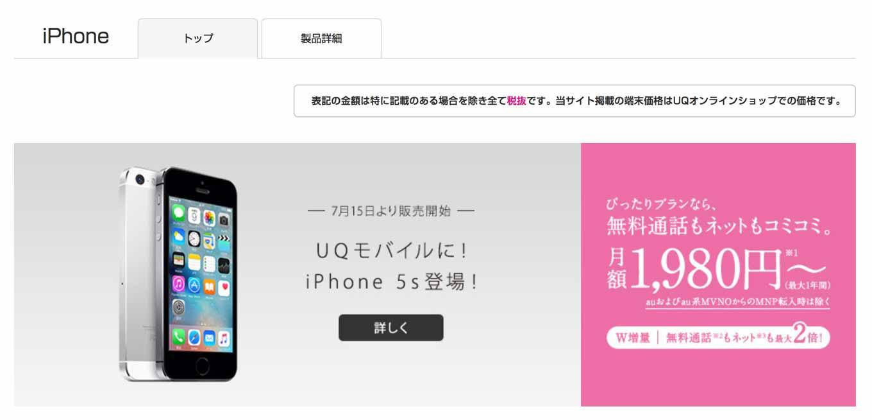 UQ mobile、「iPhone 5s」を7月15日より販売開始すると発表