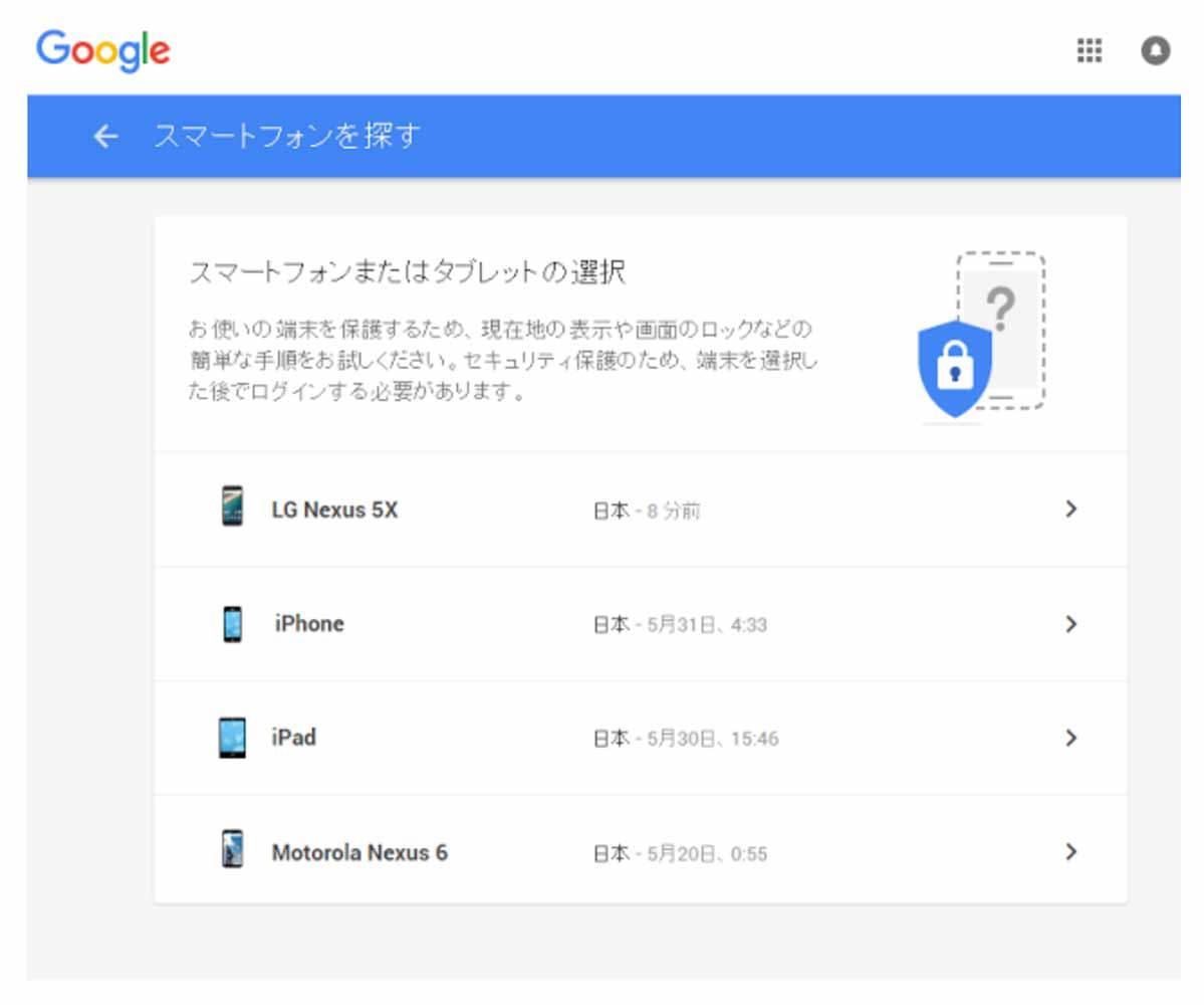 Google、アカウント情報に新しい機能「スマートフォンを探す」を追加