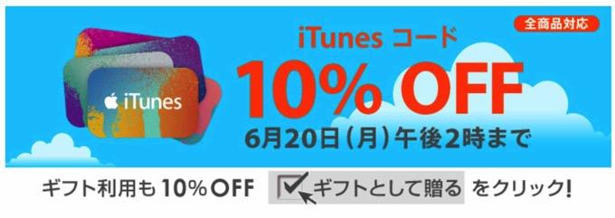 ソフトバンクオンラインショップ、期間限定「iTunes コード10%OFF」セールを実施中(2016年6月20日午後2時まで)