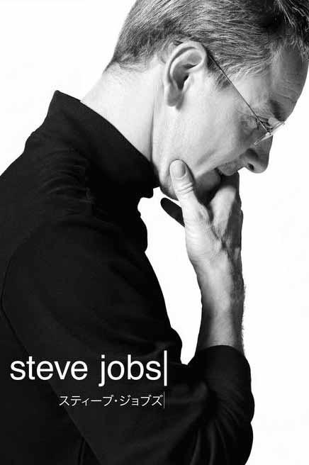 iTunes Store、公式伝記映画「スティーブ・ジョブズ」の配信開始