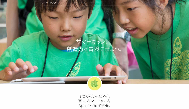 Apple、Apple  Storeで行われる子ども向けワークショップ「サマーキャンプ」の申し込みを開始