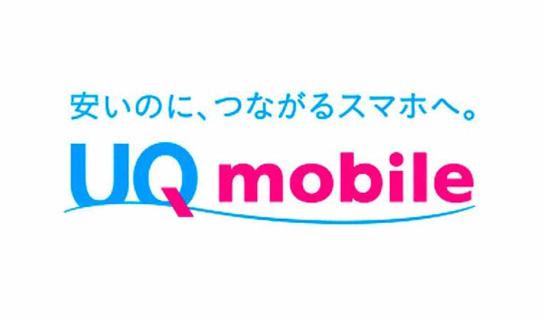 UQ mobile、「iPhone 5s」の取扱いを開始か!?