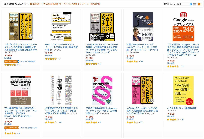 Kindleストア、対象タイトル33冊が999円になる「Web担当者必読 マーケティング選書キャンペーン」を実施中(6月9日まで)