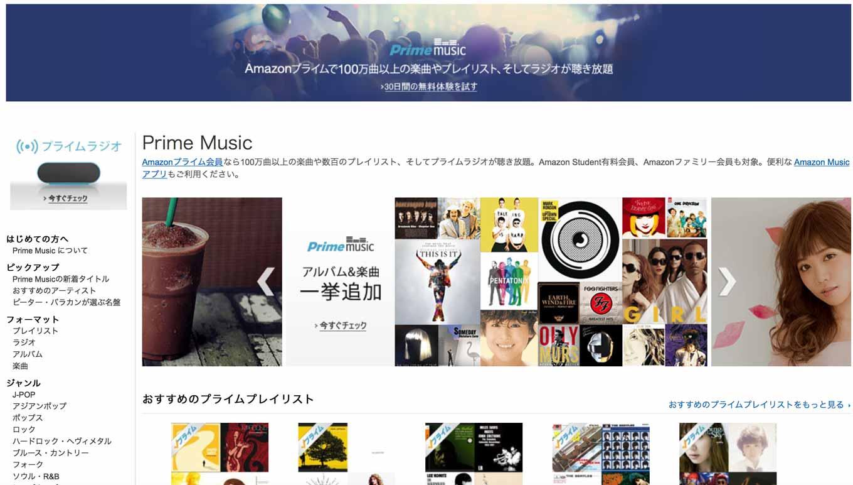 Amazon、「Prime Music」にソニー・ミュージックの音源配信を開始