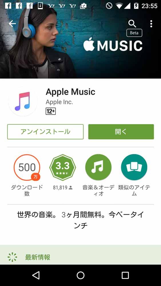Apple、いくつかの問題を修正したAndroid向けアプリ「Apple Music 0.9.11」リリース
