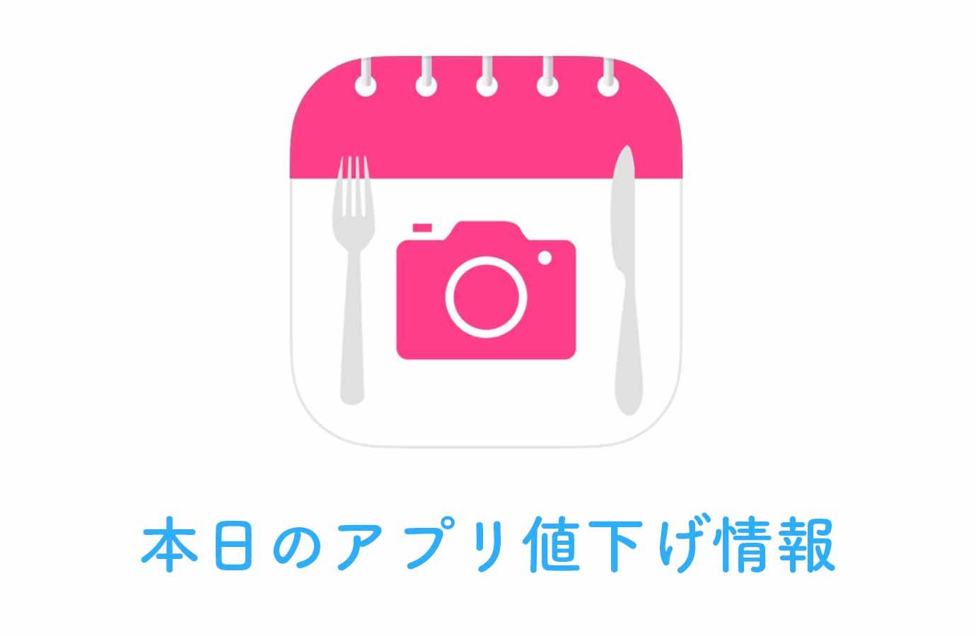 ¥150→無料!毎日食べたものを記録できる「My Food Diary 365」など【7/8版】アプリ値下げ情報