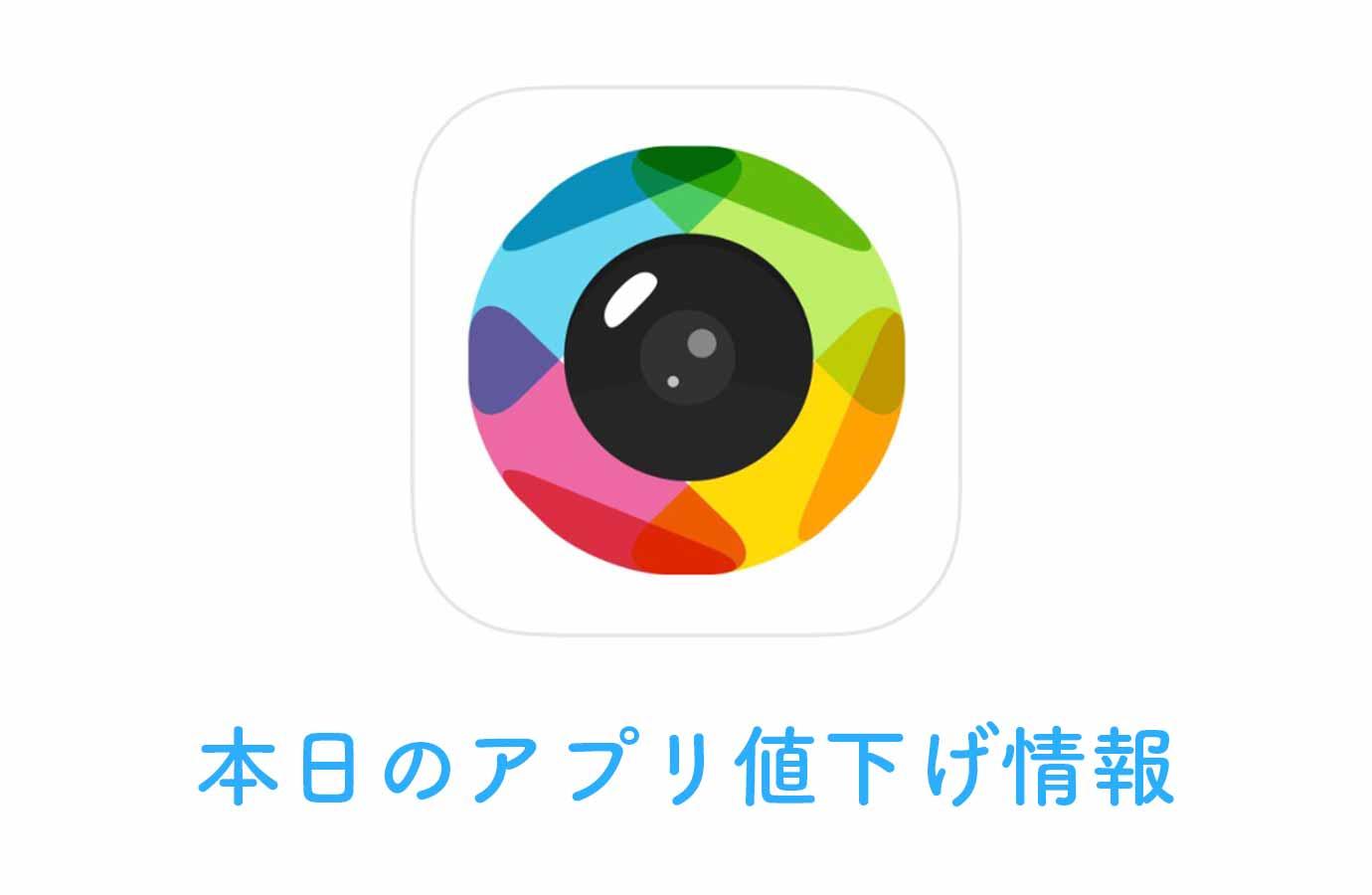 120円→無料!顔補正、写真合成機能などが搭載された高機能な写真加工アプリ「Toast」など【7/7版】アプリ値下げ情報