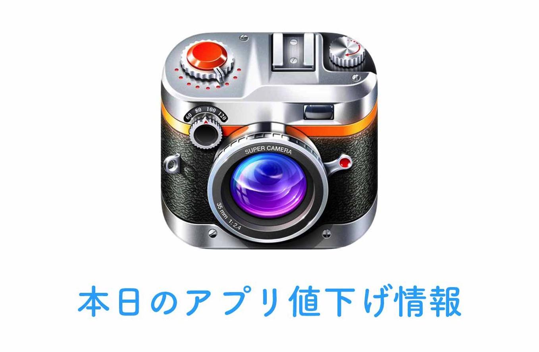 720円→無料!様々な機能が満載の高機能カメラアプリ「KitCamera」など【7/9版】アプリ値下げ情報