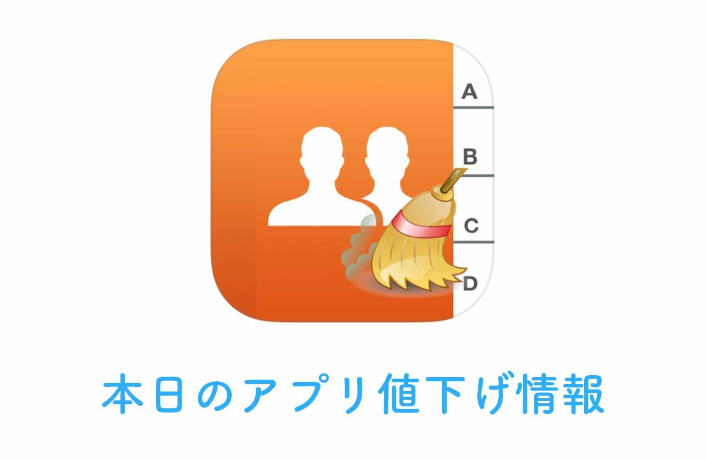 400円→無料!重複した連絡先を整理できる「Cleaner Pro」など【7/14版】アプリ値下げ情報