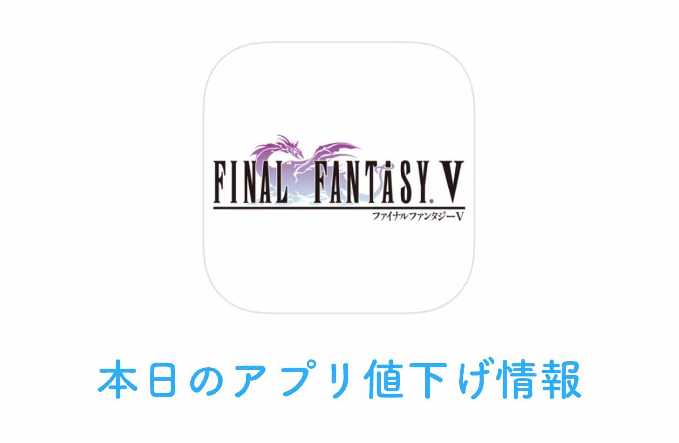 1,800円→840円!FFシリーズの名作のひとつ「FINAL FANTASY V」など【7/15版】アプリ値下げ情報
