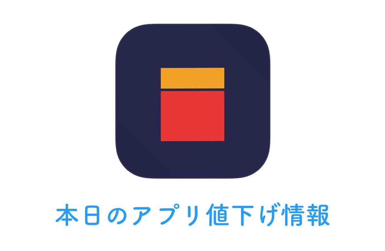 360円→無料!直感的に操作ができるカレンダーアプリ「Peek Calendar」など【7/16版】アプリ値下げ情報