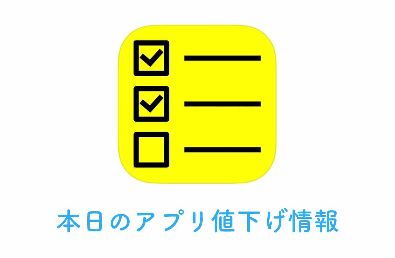 120円→無料!シンプルな買い物リストアプリ「Brainbox Shopper」など【7/18版】アプリ値下げ情報