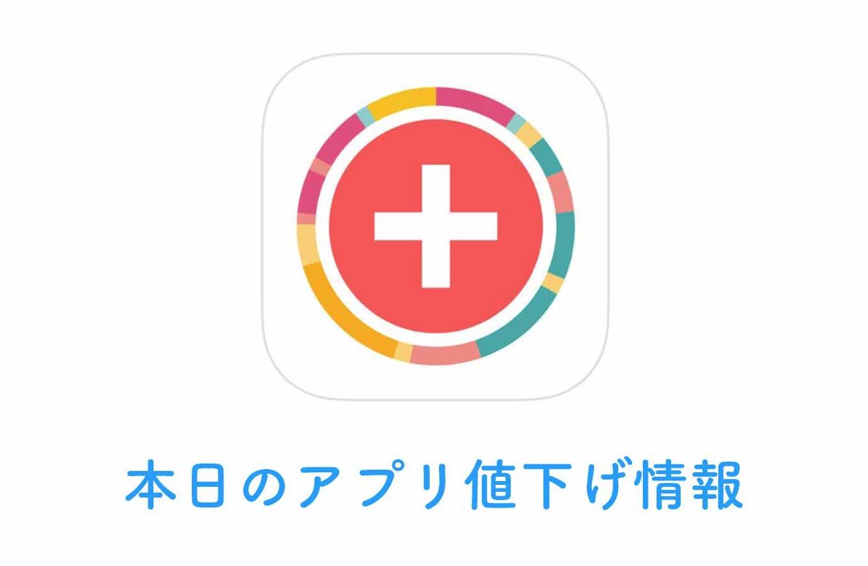 360円→無料!振るだけで演奏出来る音楽アプリ「Cue」など【7/19版】アプリ値下げ情報
