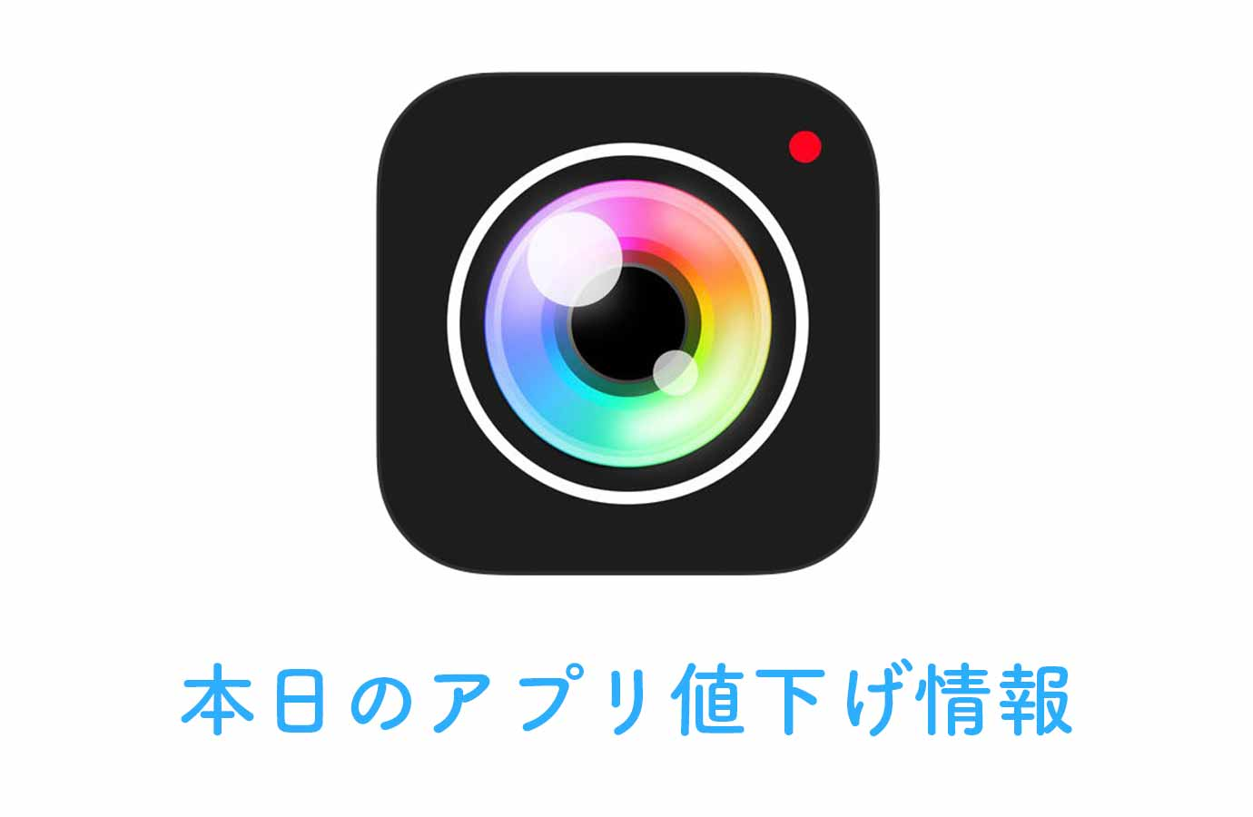 240円→無料!iPhoneを縦で持ったまま横長の写真が撮影できるカメラアプリ「Verticam」【7/21版】アプリ値下げ情報