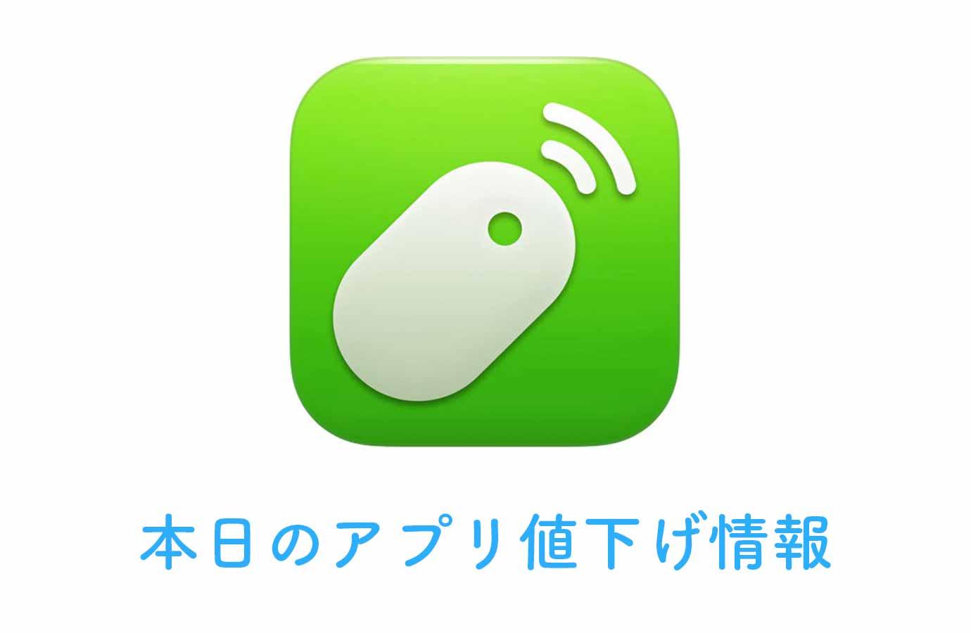 240円→無料!iPhoneがMacのマウスになるアプリ「ワイヤレスマウス」など【7/23版】アプリ値下げ情報